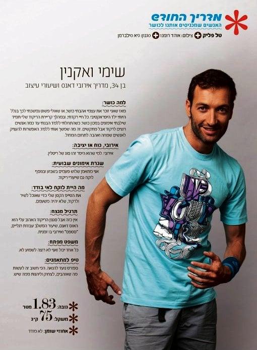 מדריך החודש - מגזין מנטה - נובמבר 2011