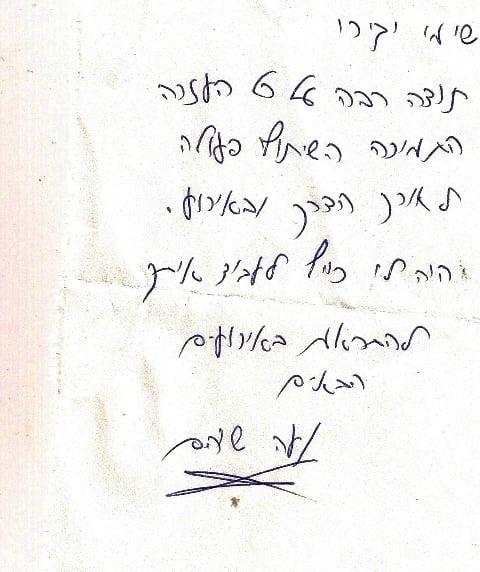 מכתב תודה - נועה הפקות - יולי 2011