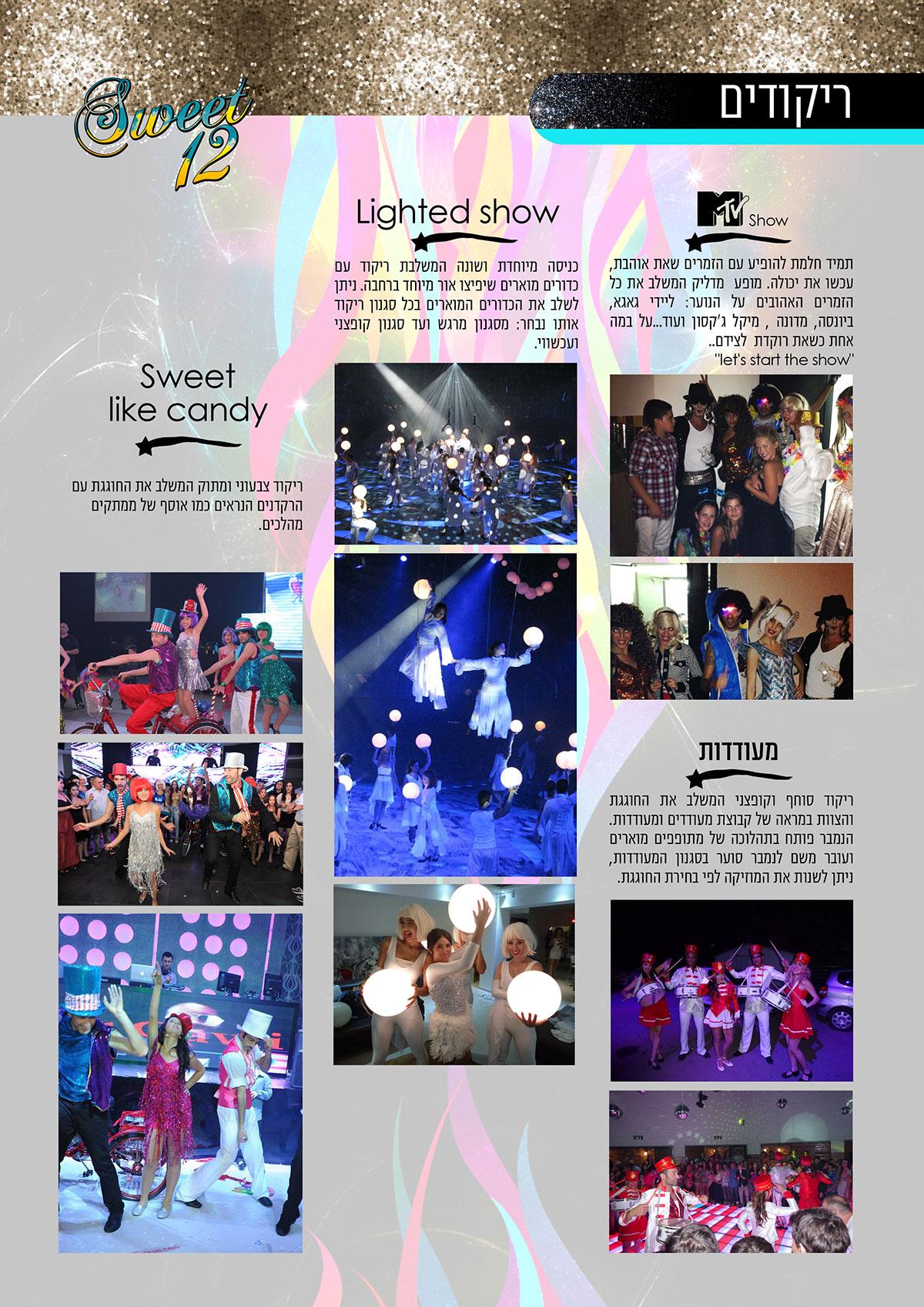 ריקודים לבת מצווה 2020 של זאזא