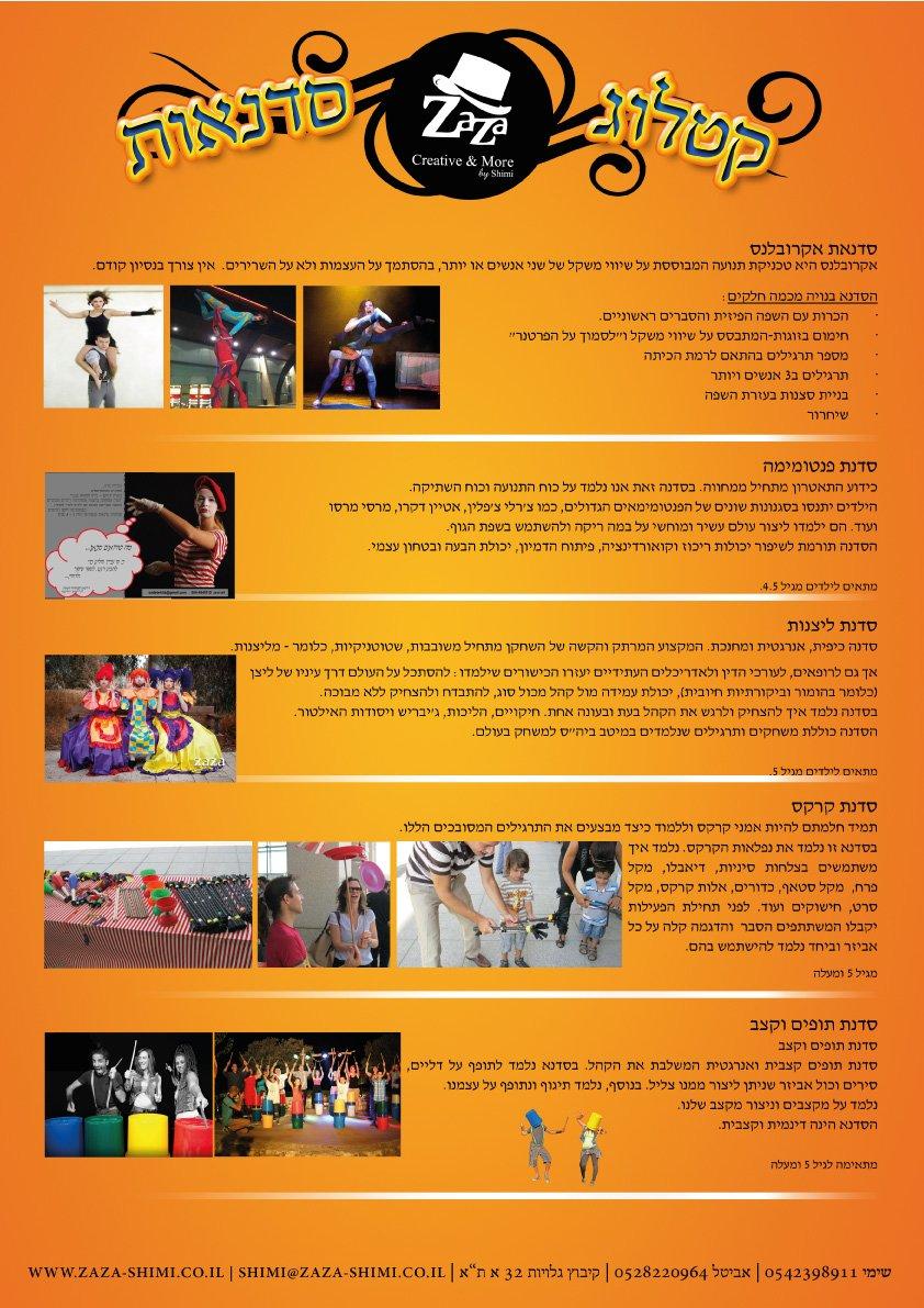 קטלוג סדנאות 2015