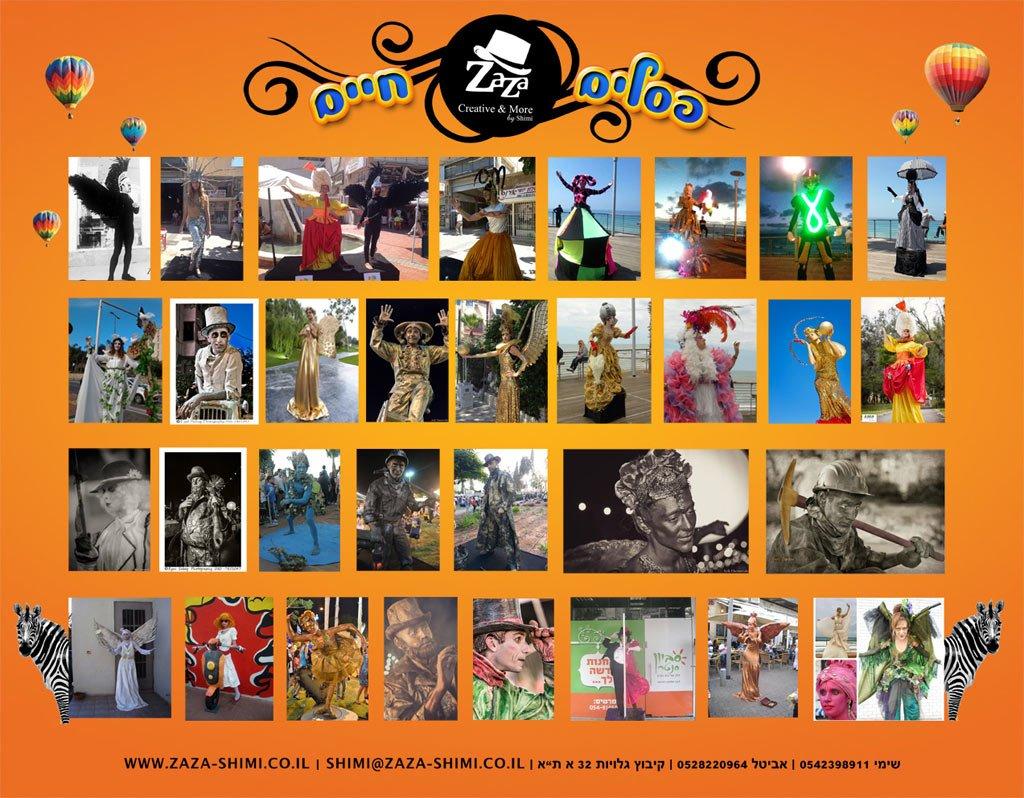 קטלוג פסלים חיים זאזא 2015 - עמוד 1