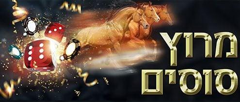 עמדת מרוץ סוסים לאירועים
