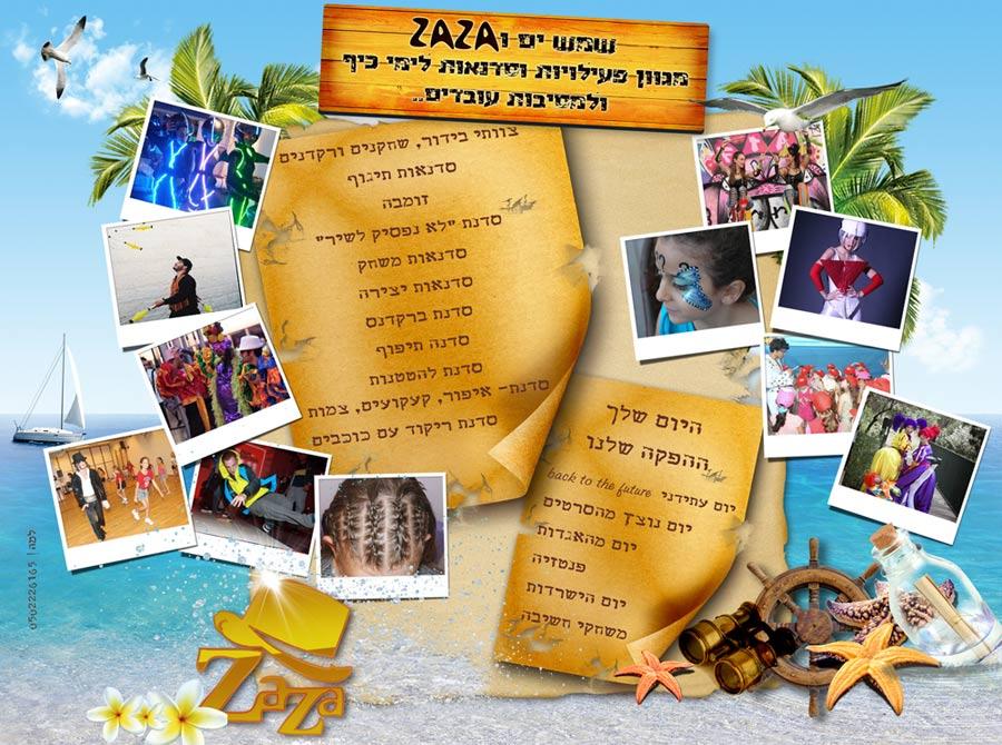 הפקות קיץ 2013 - שמש ים וZAZA