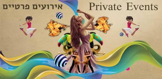 אירועים פרטיים