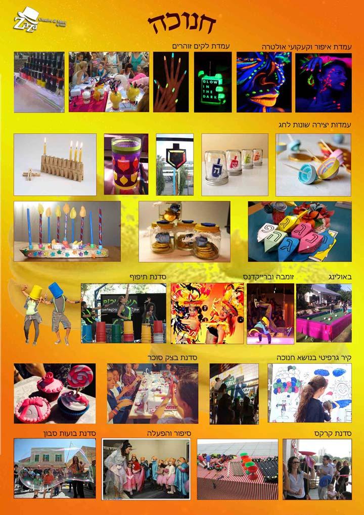 חג החנוכה קרב ובא ועמו חופשות הילדים. הכנו למענכם מגוון עשיר של פעילויות, סדנאות, צוותי בידור והצגות 2