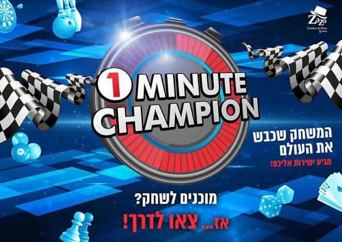 אליפות בדקה - המשחק שכבש את העולם זאזא קריאטיב