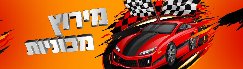 סדנת מירוץ מכוניות