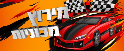 מירוץ מכוניות