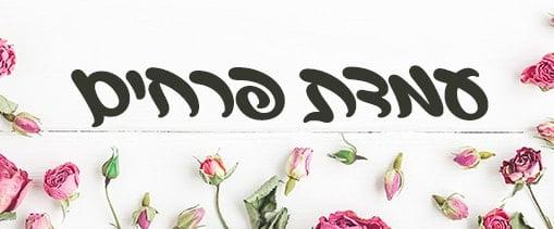 סדנת פרחים