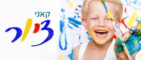 סדנת קאני ציור לילדים