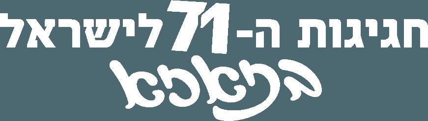 יום העצמאות ה-71 לישראל עם זאזא