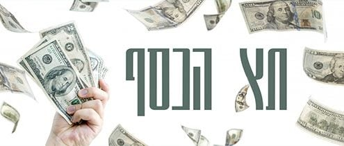 תא הכסף - אטרקציה לאירועים