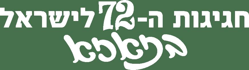 חגיגות ה-72 לישראל עם זאזא